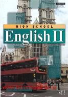(상급) 2018년형 8차 고등학교 영어 2 교과서 (능률교육 이찬승) (신515-2)