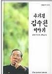추기경 김수환 이야기 - 김수환 추기경의 인간적 모습을 만나다 초판6쇄