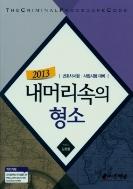2013 내머리속에 형소 - 개정6판