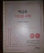 2018 박금우 이공출 수학