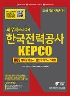 2018 하반기 와우패스JOB 한국전력공사 NCS 직무능력검사 실전모의고사 5회분