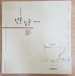 만남 /387(초판본)
