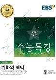 EBS 수능특강 기하와 벡터 (2018)