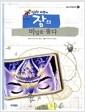 집요한 과학씨 잠의 비밀을 풀다 ///12-1