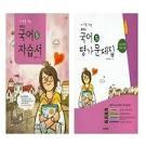 중학교 국어 5 자습서+평가문제집 (중학교 3-1) (동아출판-이삼형)