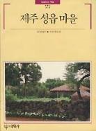제주 성읍 마을 (빛깔있는 책들 101-9)