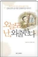 오늘도 난 외출한다 - 김효진의 솔직한 장애여성 이야기 초판1쇄