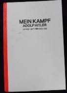 나의 투쟁(Mein Kampf Adolf Hitler) /겉재킷 無 /휨.밑줄 有(연필) 사진의 제품     ☞ 서고위치:XG 2