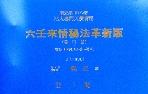 [曉史集 第六券] 육임래정비법혁신판 (전12권) -휴대용