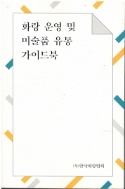 화랑 운영 및 미술품 유통 가이드북