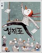 성적표 - 전 세계 아이들에게 사랑받는 밀리언셀러 작가 앤드루 클레먼츠가 성적 지상주의 학교와 사회에 던지는 통쾌한 반기 1판6쇄