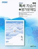 좋은책 신사고 자습서+평가문제집 고등 독서 (서혁) / 2015 개정 교육과정