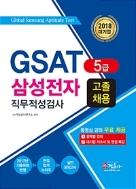 2018 GSAT 5급 삼성전자 직무적성검사 고졸 채용 (2018.01 발행)