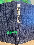 조선지방행정 1932년 1.2.3호 영인본