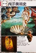 컬러판 서양미술사 (カラ?版 西洋美術史)