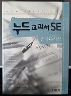 윤리와 사상(Second Edition)(누드교과서 SE)