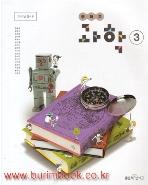 2015년판 8차 중학교 과학 3 교과서 (좋은책신사고 현종오) (285-1)