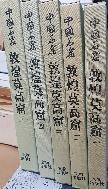 중국석굴 돈황막고굴  -1권~5권 세트- 중국 불교그림,불상사진- 중국서적- -새책수준-절판된 귀한책-아래사진참조-