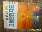동부화재 우성지도 / 1999 차세대 교통안전지도 -사진. 꼭상세란참조