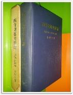 서양건축사정론(1972년초판/박학재)