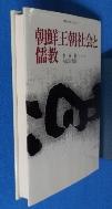 朝鮮王朝社會と儒敎 [일본서적]/ 사진의 제품 :☞ 서고위치:RH 4 * [구매하시면 품절로 표기됩니다]
