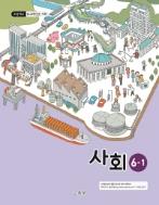 초등학교 사회 6-1 (2015개정교육과정) (교과서)