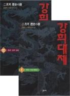 강희대제 - 전12권