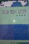 북조선 최후의 승부수-1997초판.양장