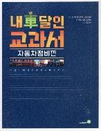 내 차 달인 교과서: 자동차 정비편 2020년 제1판 2쇄