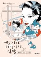 에노시마 와이키키 식당 1~4,6,7(최상급/소장용) 6,7편새책