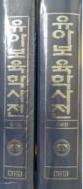 유아보육학사전(용어편 자료편) 전2권 세트