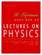 파인만의 물리학 강의 Volume 2  ★ 원본 책 스프링함. ★