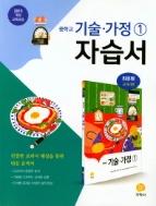 지학사 자습서 중학교 기술 가정 1 (최유현) / 2015 개정 교육과정