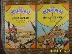 계몽사 2책/ 학습 만화세계사 1 인류가 든 최초의 횃불 2 싯다르타와 진의 시황제 / 구성 이원복 -사진.꼭상세란참조