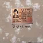 V.A. / 386세대를 위한 가요,팝 모음집 (2CD/하드커버없음)