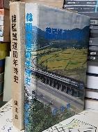한국철도80년약사 -韓國鐵道80年略史- 철도창설 80주년기념출판- -초판-절판된 귀한책-아래사진참조-사진자료 많음-