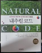 내추럴 코드(Natural Code)