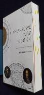 라이프니츠  뉴턴 그리고 시간의 발명 [연필,형광펜 밑줄,포스트잇 多]  사진의 제품  / 상현서림  / :☞ 서고위치:MF 8
