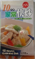 10分鐘家常快炒 :10분요리 (ISBN: 9570309776)