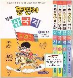 뚱딴지 만화 삼국지 세트 (전5권) (나관중 원작 / 김우영 만화, 2001년)