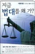 지금 법대를 왜 가 - 서울대생이 말하는 법대 이야기 개정판 1쇄