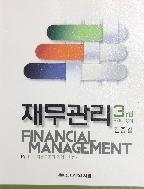 재무관리 제3판 -김종길★Part Ⅲ(자본구조와 기업가치평가)만 낱권판매★ #