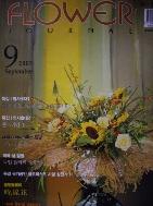 Flower Journal 플라워저널 2003년 9월호