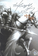 아르테온1-16 (완결) -김광수-