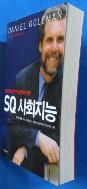 SQ 사회지능   / 사진의 제품   / 상현서림 / :☞ 서고위치:XB 5 * [구매하시면 품절로 표기됩니다]