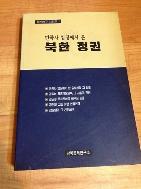 민족사 입장에서 본 북한정권