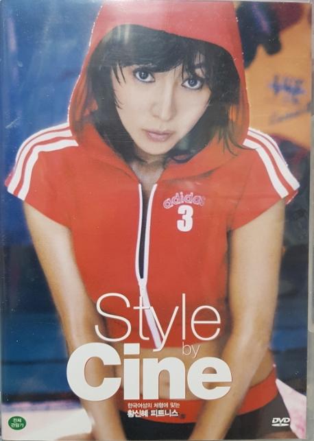 STYLE BY CINE (황신혜 피트니스)