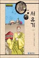 서유기 <상> (야심만만 중국고전+한자, 53)   (ISBN : 9788959800186)