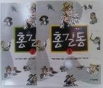 만화 홍길동 1,2 (전2권) 상품소개 참고하세요