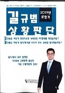 2019 길규범 상황판단 입법고시 엄선 250제 #